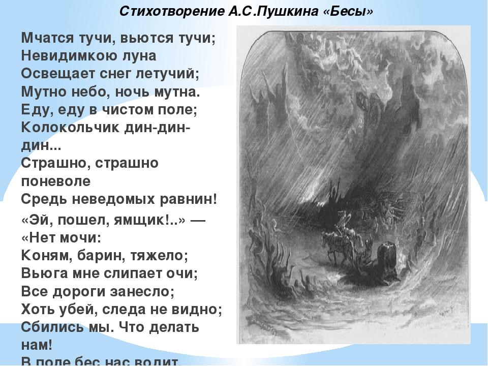 Стихотворение А.С.Пушкина «Бесы» Мчатся тучи, вьются тучи; Невидимкою луна Ос...