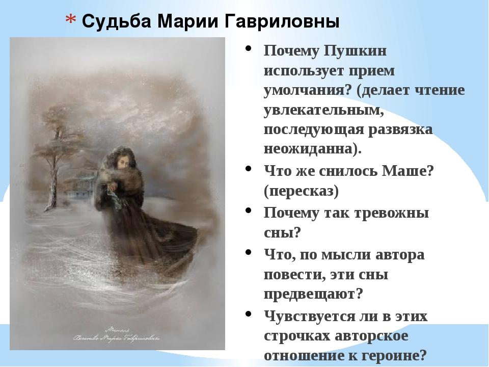 Судьба Марии Гавриловны Почему Пушкин использует прием умолчания? (делает чте...
