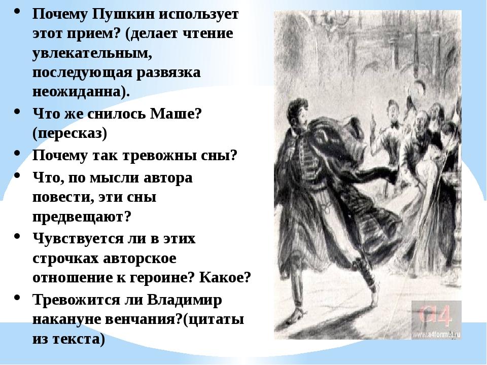 Почему Пушкин использует этот прием? (делает чтение увлекательным, последующ...