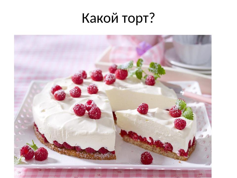 Какой торт?