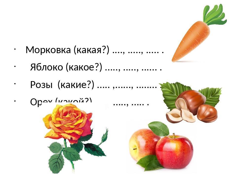 Морковка (какая?) ...., ....., ..... . Яблоко (какое?) ....., ....., .........