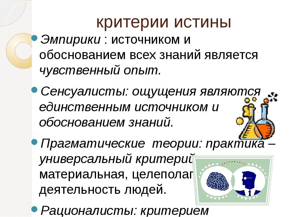 критерии истины Эмпирики : источником и обоснованием всех знаний является чув...
