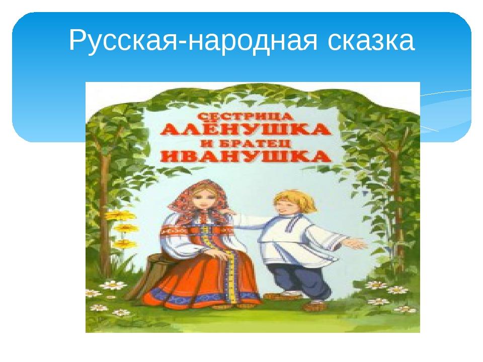 Русская-народная сказка