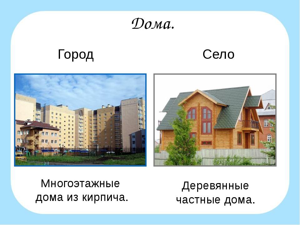 картинки на тему город и село донку