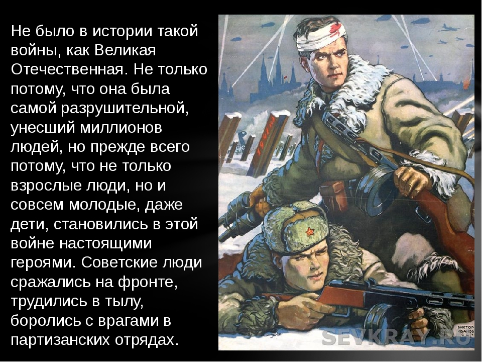 Не было в истории такой войны, как Великая Отечественная. Не только потому, ч...