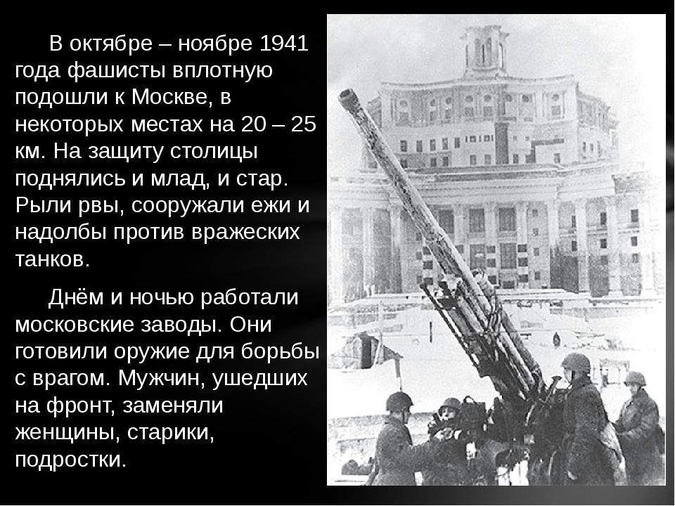 В октябре – ноябре 1941 года фашисты вплотную подошли к Москве, в некоторых...