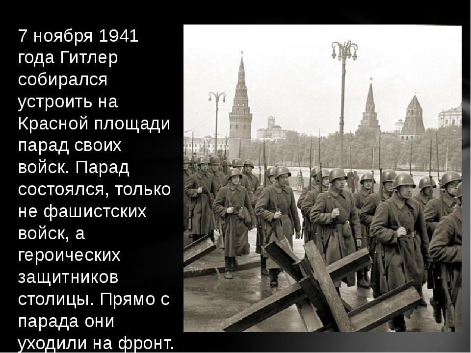 7 ноября 1941 года Гитлер собирался устроить на Красной площади парад своих в...