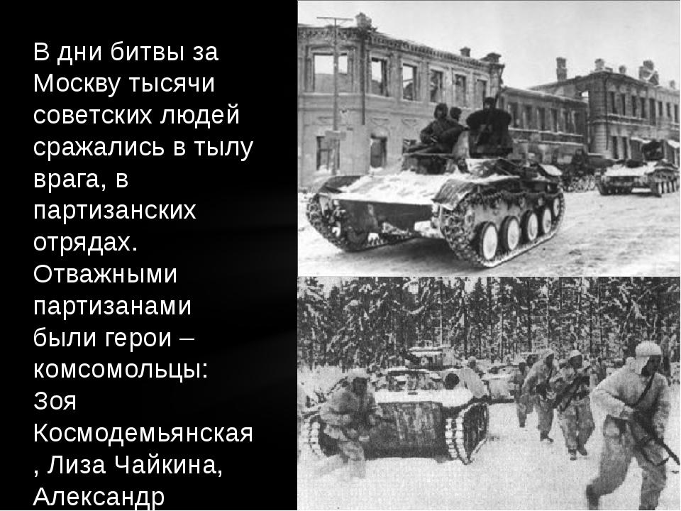 В дни битвы за Москву тысячи советских людей сражались в тылу врага, в партиз...