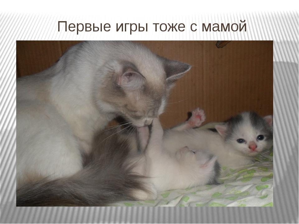 Первые игры тоже с мамой