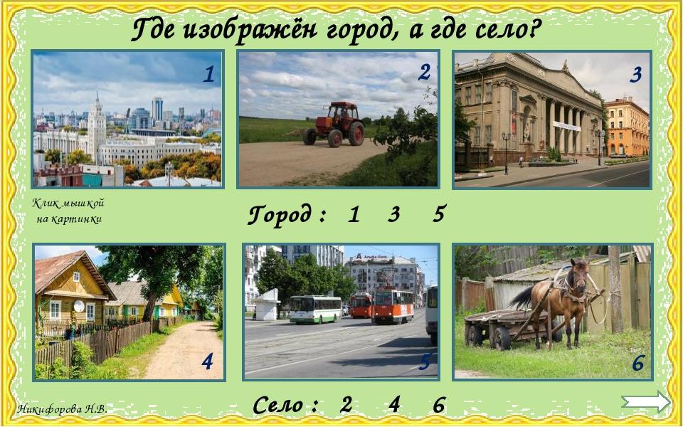 поражает картинки на тему город и село знаешь