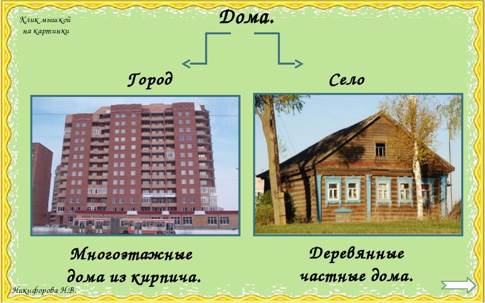 Картинки города и деревни для детей для сравнения