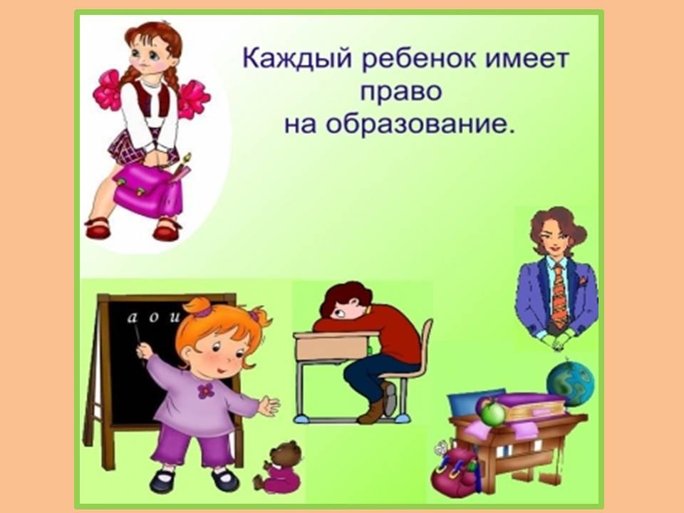 Ребенок имеет право на образование картинки