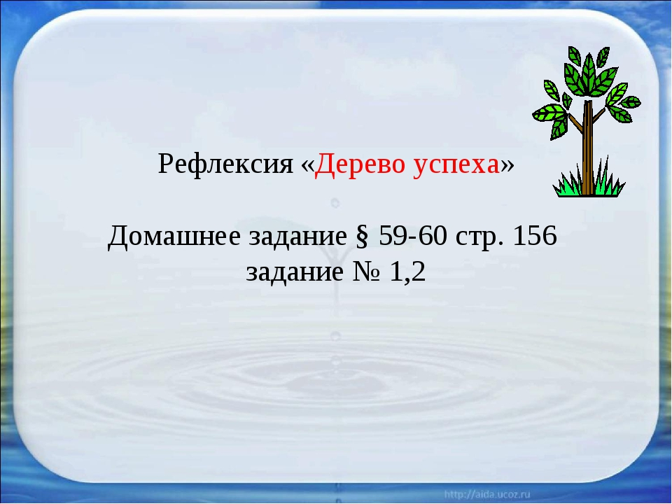 Рефлексия «Дерево успеха» Домашнее задание § 59-60 стр. 156 задание № 1,2