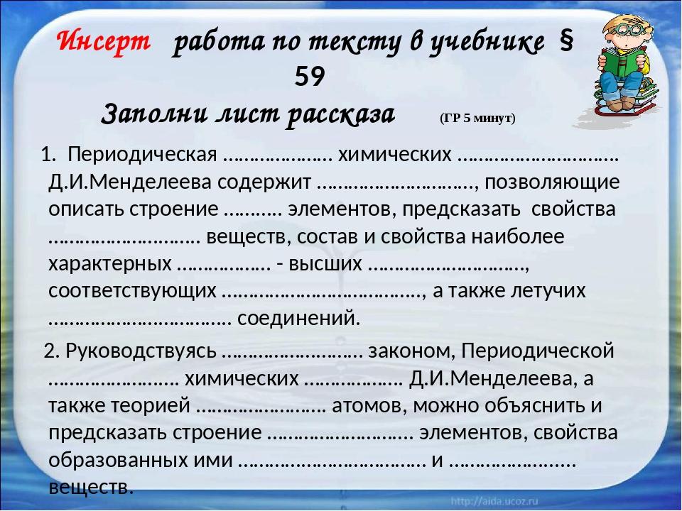 Инсерт работа по тексту в учебнике § 59 Заполни лист рассказа (ГР 5 минут) 1....