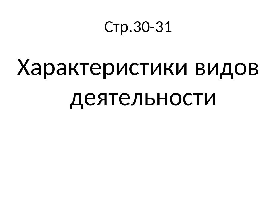 Стр.30-31 Характеристики видов деятельности