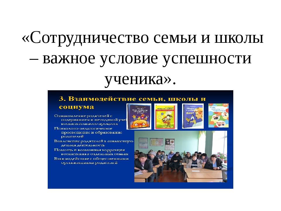 «Сотрудничество семьи и школы – важное условие успешности ученика».