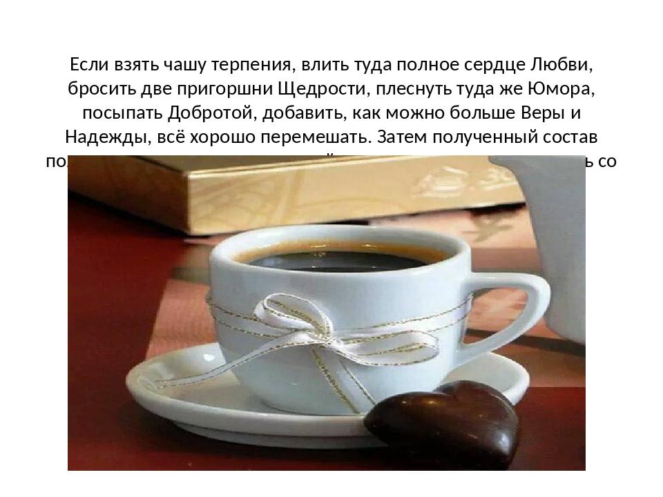 Если взять чашу терпения, влить туда полное сердце Любви, бросить две пригорш...