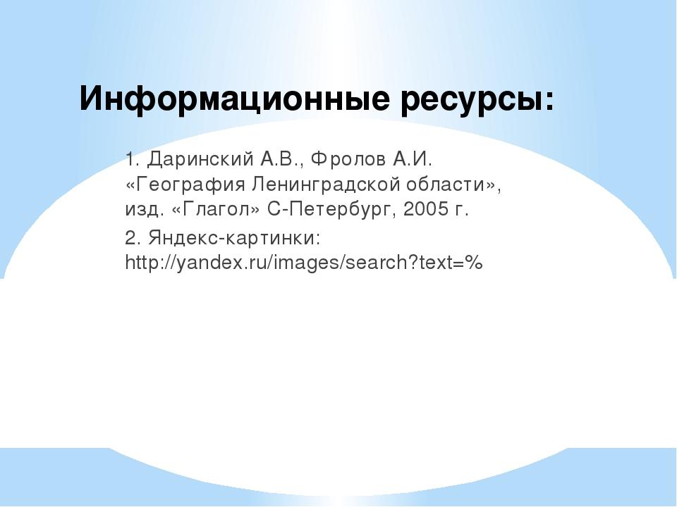Информационные ресурсы: 1. Даринский А.В., Фролов А.И. «География Ленинградск...