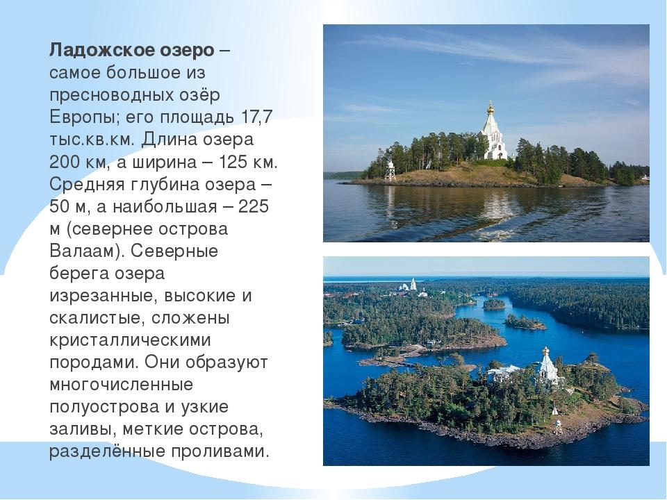 Ладожское озеро – самое большое из пресноводных озёр Европы; его площадь 17,7...