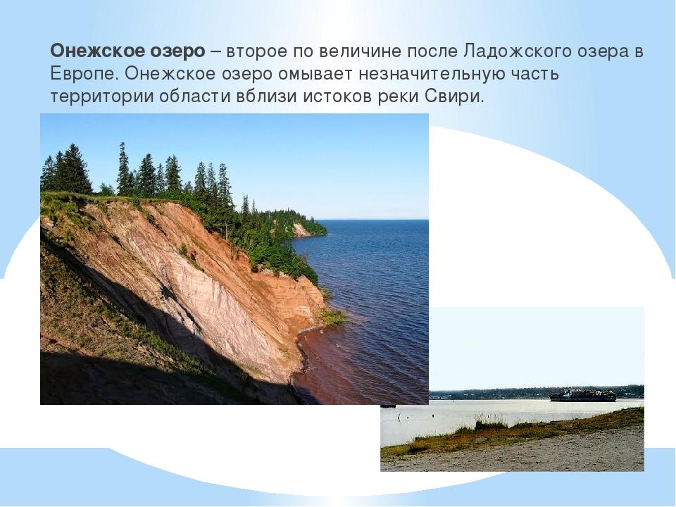 Онежское озеро – второе по величине после Ладожского озера в Европе. Онежское...