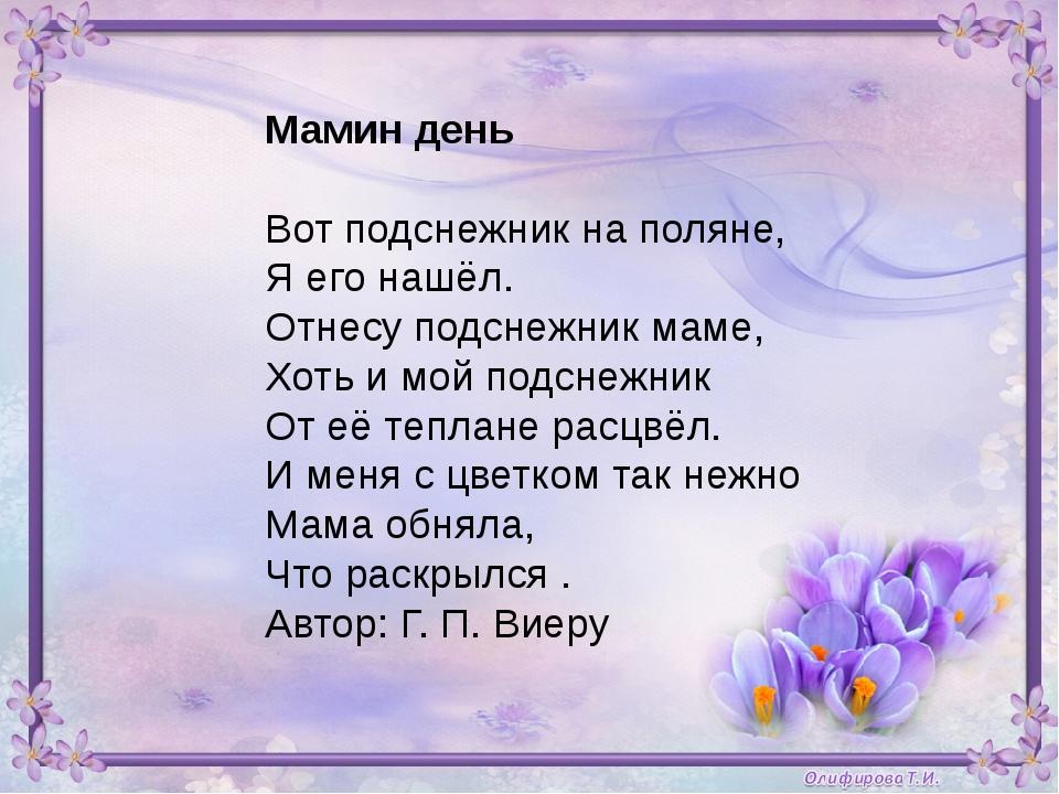 стихи про маму весенние мерлуза, или