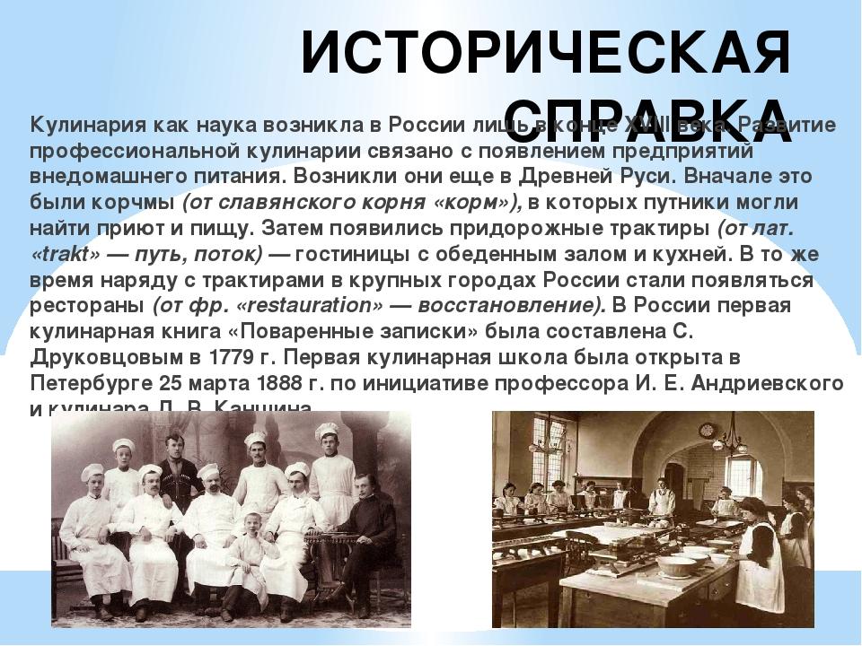 ИСТОРИЧЕСКАЯ СПРАВКА Кулинария как наука возникла в России лишь в конце XVIII...