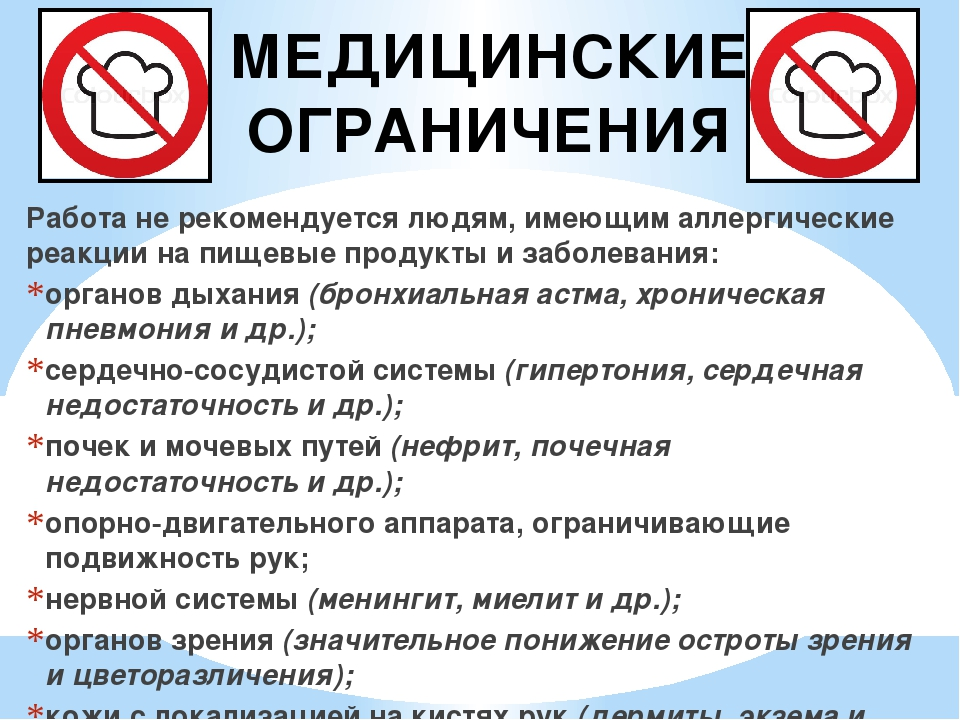 МЕДИЦИНСКИЕ ОГРАНИЧЕНИЯ Работа не рекомендуется людям, имеющим аллергические...