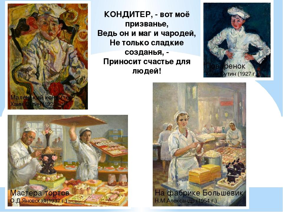 Маленький кондитер Хаим Сутин (1922 г.) Поваренок Хаим Сутин (1927 г.) Мастер...