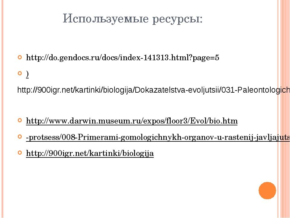 Используемые ресурсы: http://do.gendocs.ru/docs/index-141313.html?page=5 ) ht...