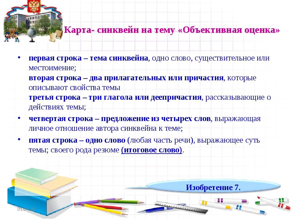 Карта- синквейн на тему «Объективная оценка» первая строка – тема синквейна,...
