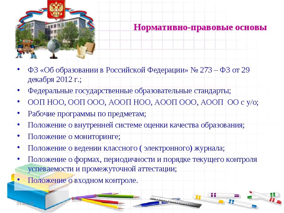 Нормативно-правовые основы ФЗ «Об образовании в Российской Федерации» № 273 –...