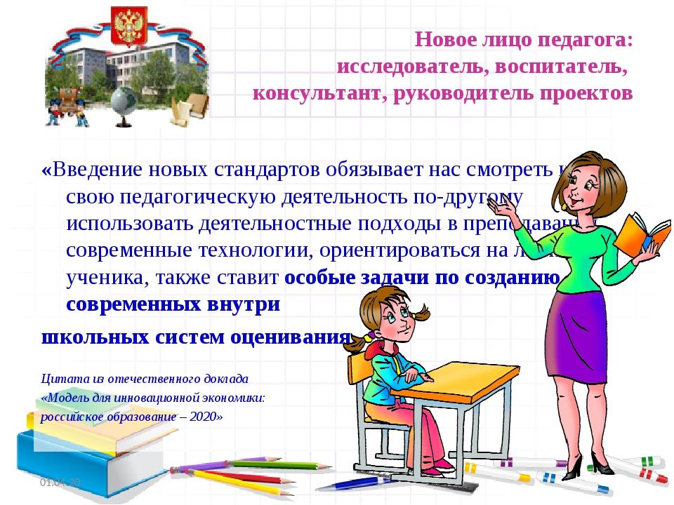 Новое лицо педагога: исследователь, воспитатель, консультант, руководитель пр...