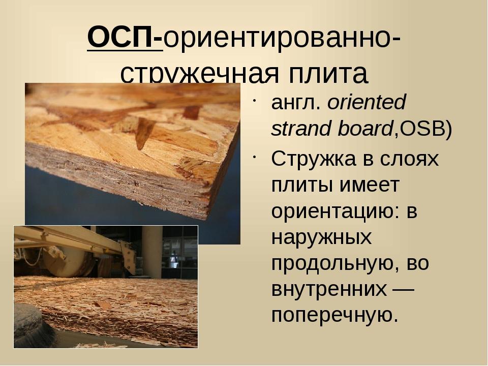 ОСП-ориентированно- стружечная плита англ.oriented strand board,OSB) Стружк...