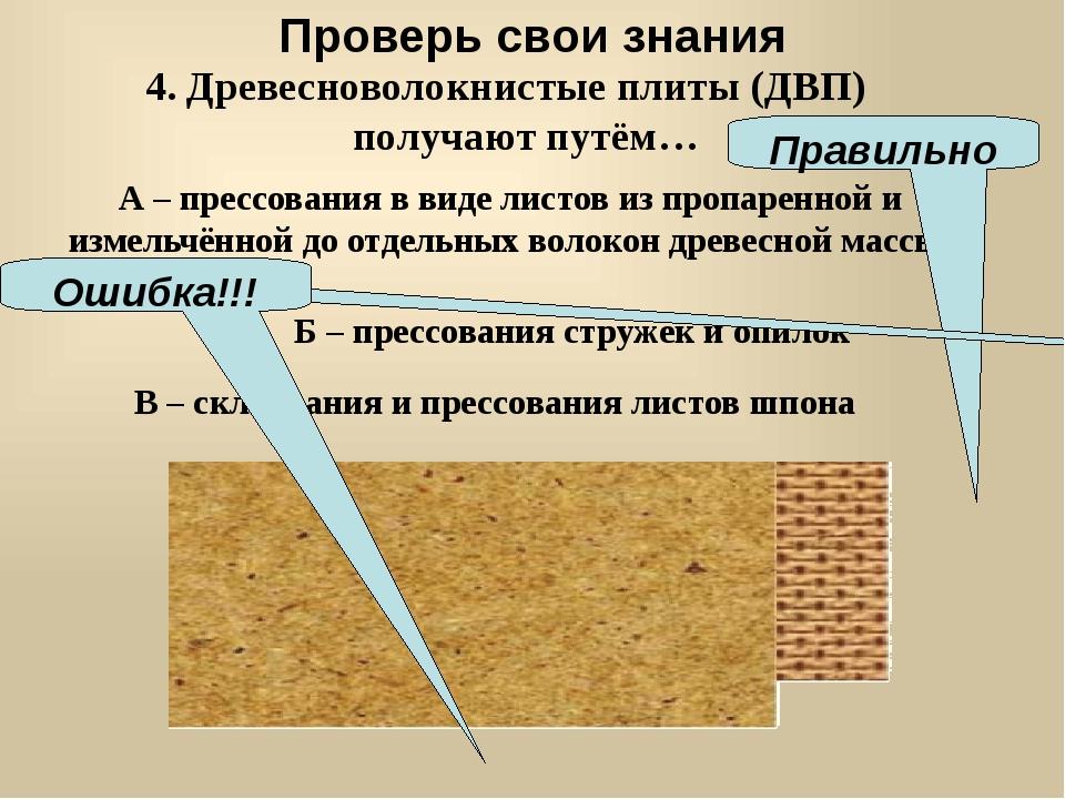 Проверь свои знания А – прессования в виде листов из пропаренной и измельчённ...