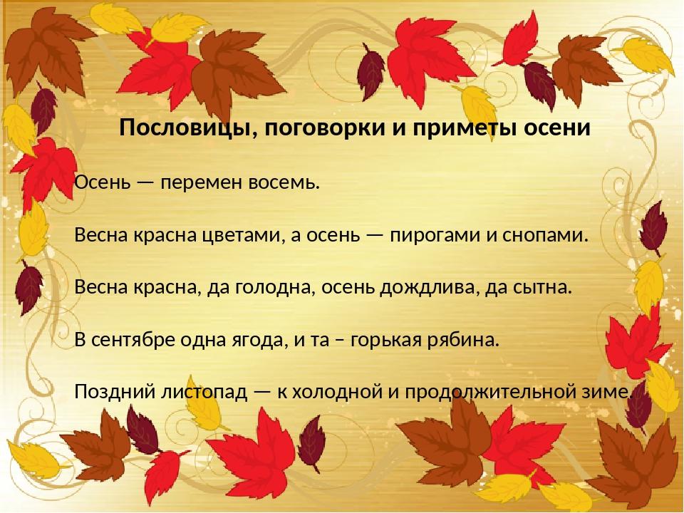картинки с пословицами про осень фото