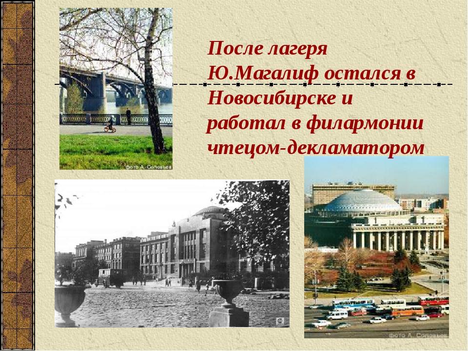 После лагеря Ю.Магалиф остался в Новосибирске и работал в филармонии чтецом-д...