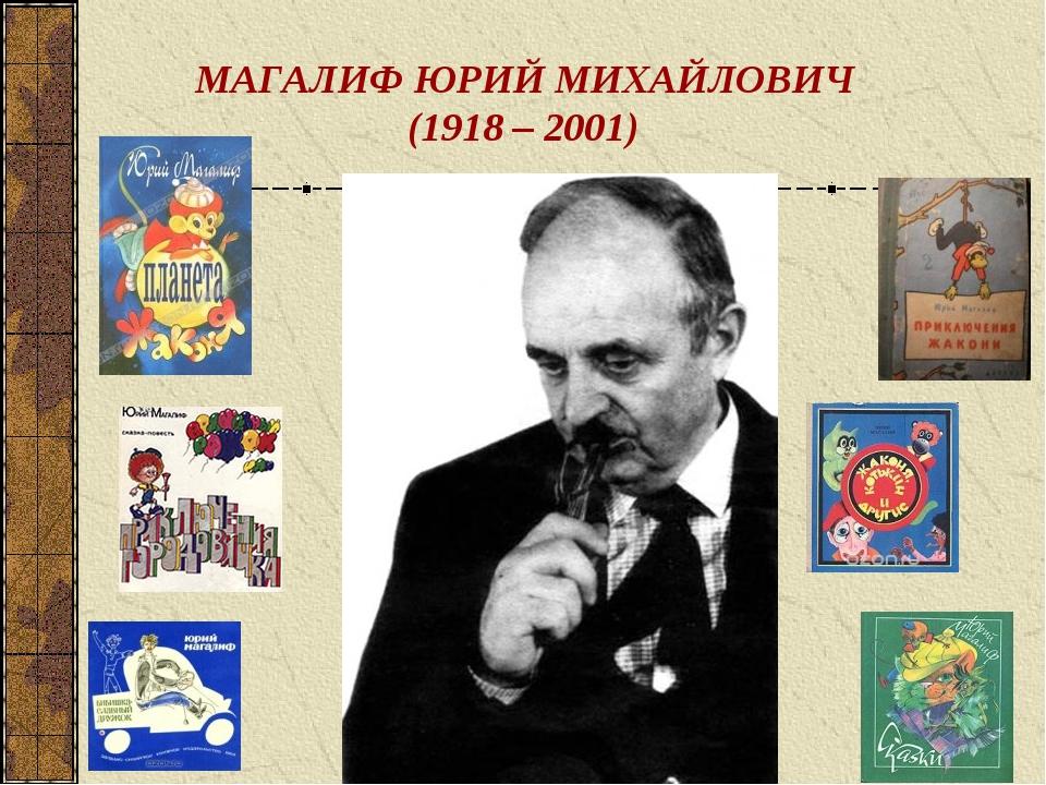 МАГАЛИФ ЮРИЙ МИХАЙЛОВИЧ (1918 – 2001)