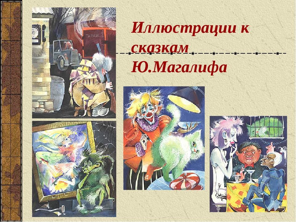 Иллюстрации к сказкам Ю.Магалифа