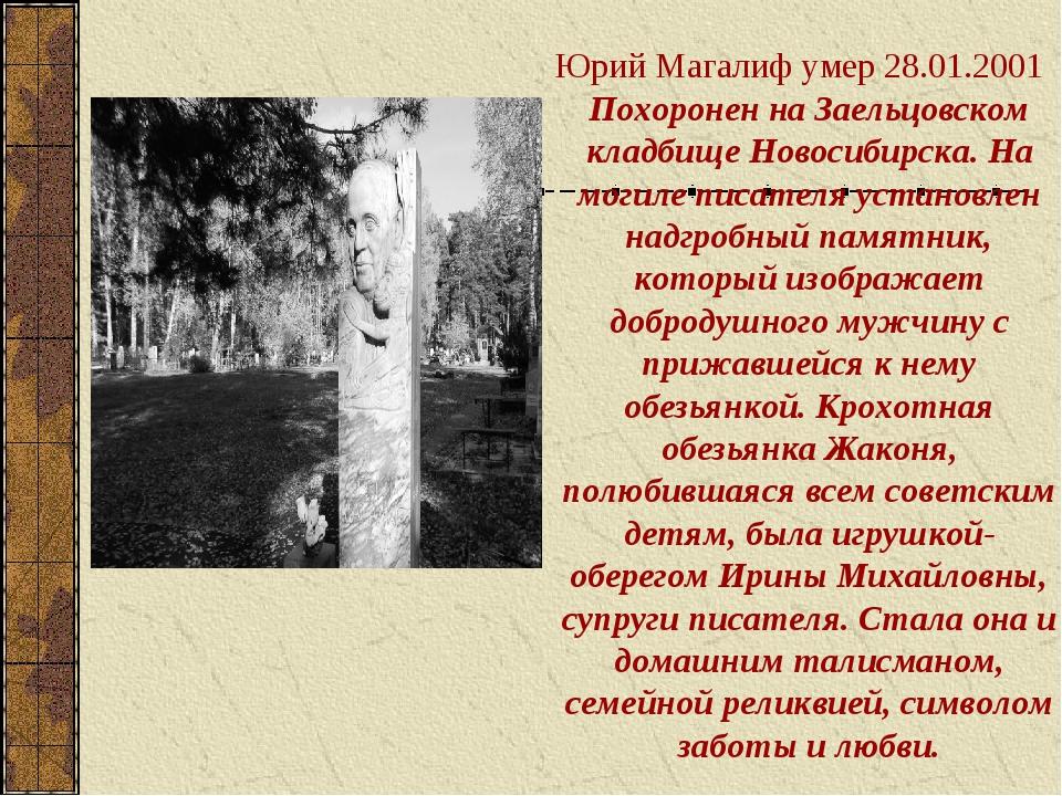 Юрий Магалиф умер 28.01.2001 Похоронен на Заельцовском кладбище Новосибирска....