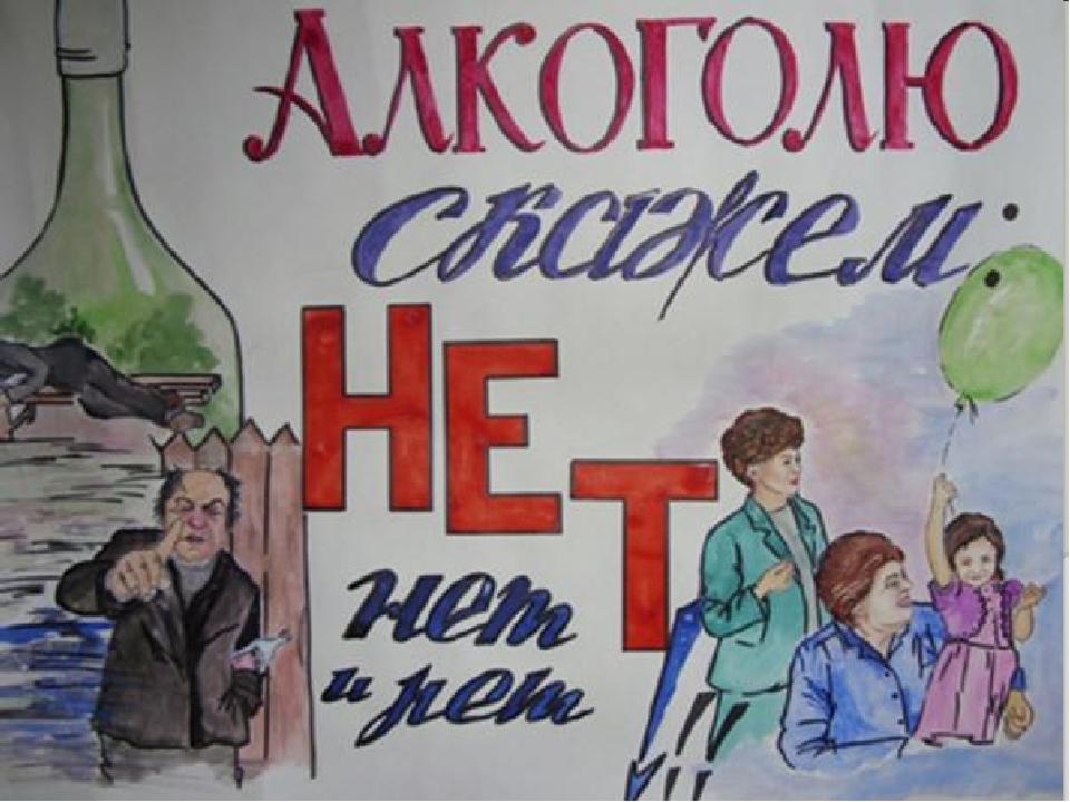 плакаты на тему алкоголь чили