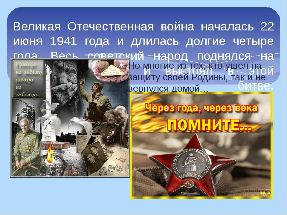 Великая Отечественная война началась 22 июня 1941 года и длилась долгие четы...