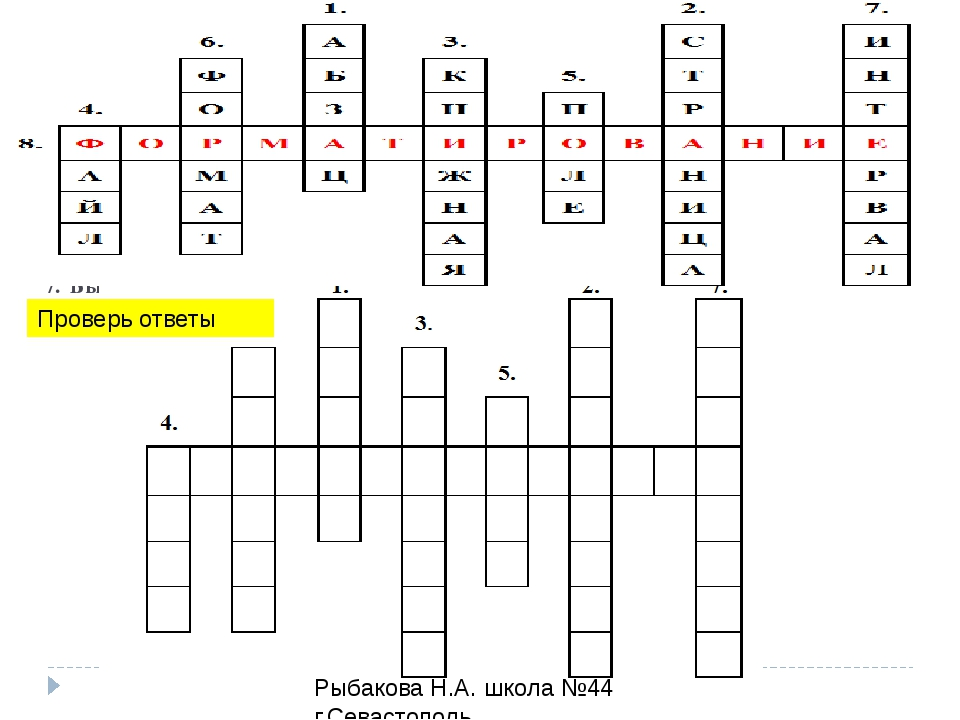 Вопросы к кроссворду: 1. Фрагмент текста, заканчивающийся нажатием клавиши E...