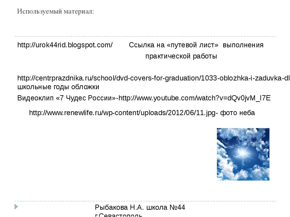 Используемый материал: http://urok44rid.blogspot.com/ Ссылка на «путевой лист...