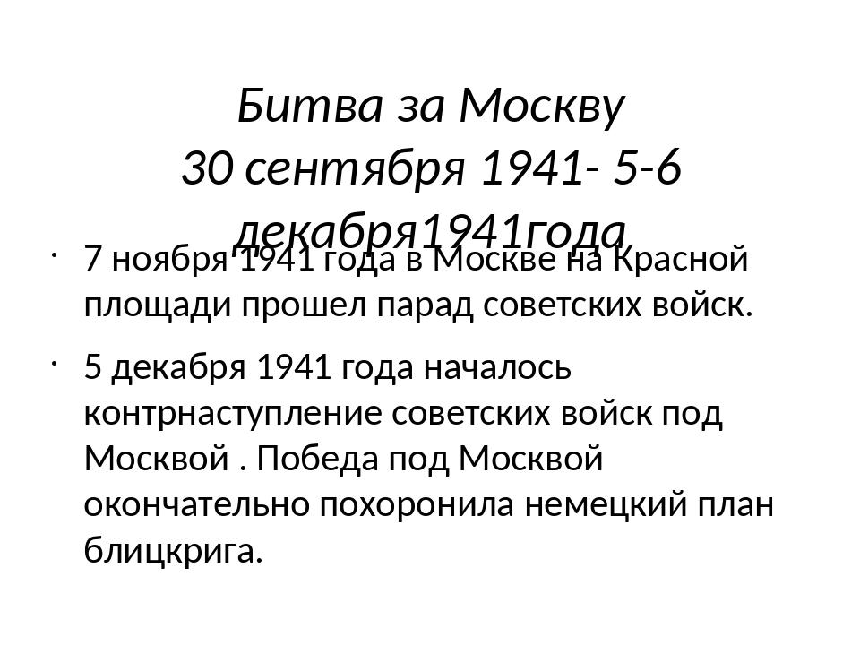 Битва за Москву 30 сентября 1941- 5-6 декабря1941года 7 ноября 1941 года в Мо...
