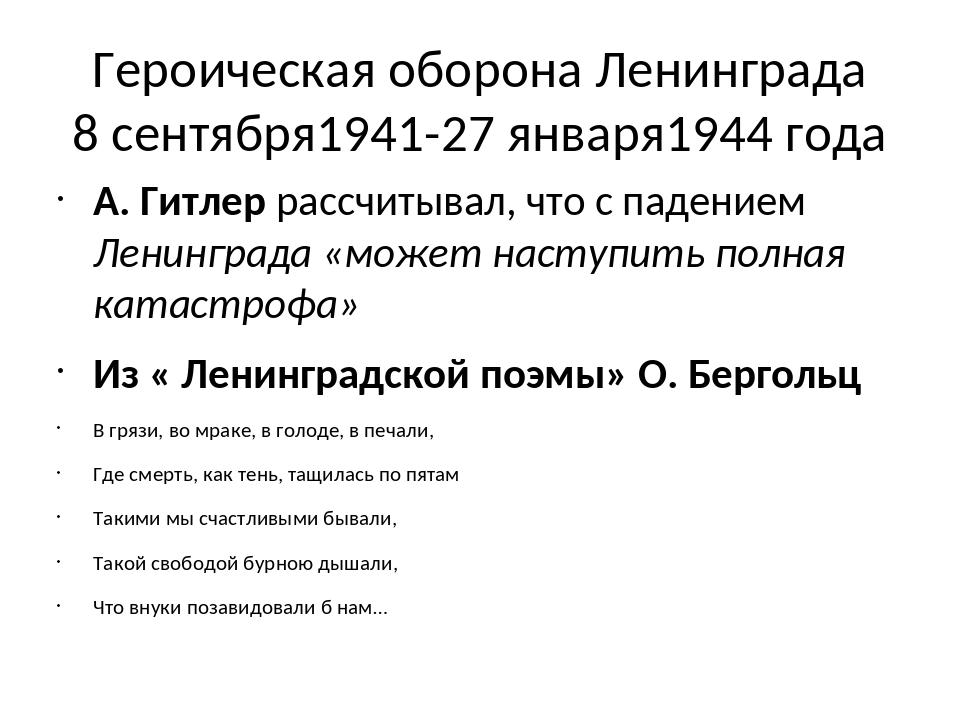 Героическая оборона Ленинграда 8 сентября1941-27 января1944 года А. Гитлер ра...