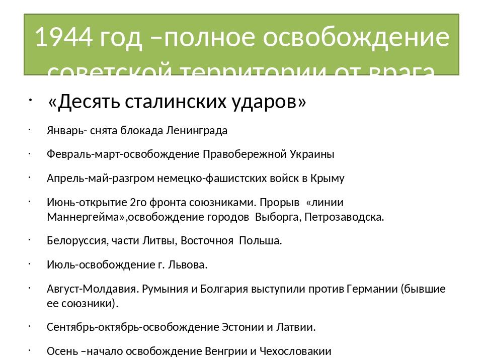 1944 год –полное освобождение советской территории от врага «Десять сталински...