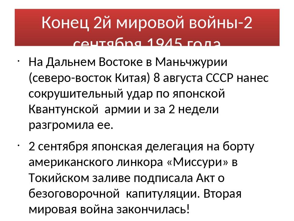 Конец 2й мировой войны-2 сентября 1945 года На Дальнем Востоке в Маньчжурии (...