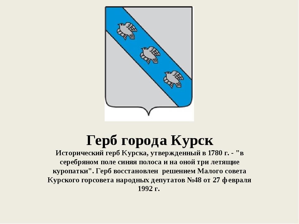 картинки герба города курска собственно