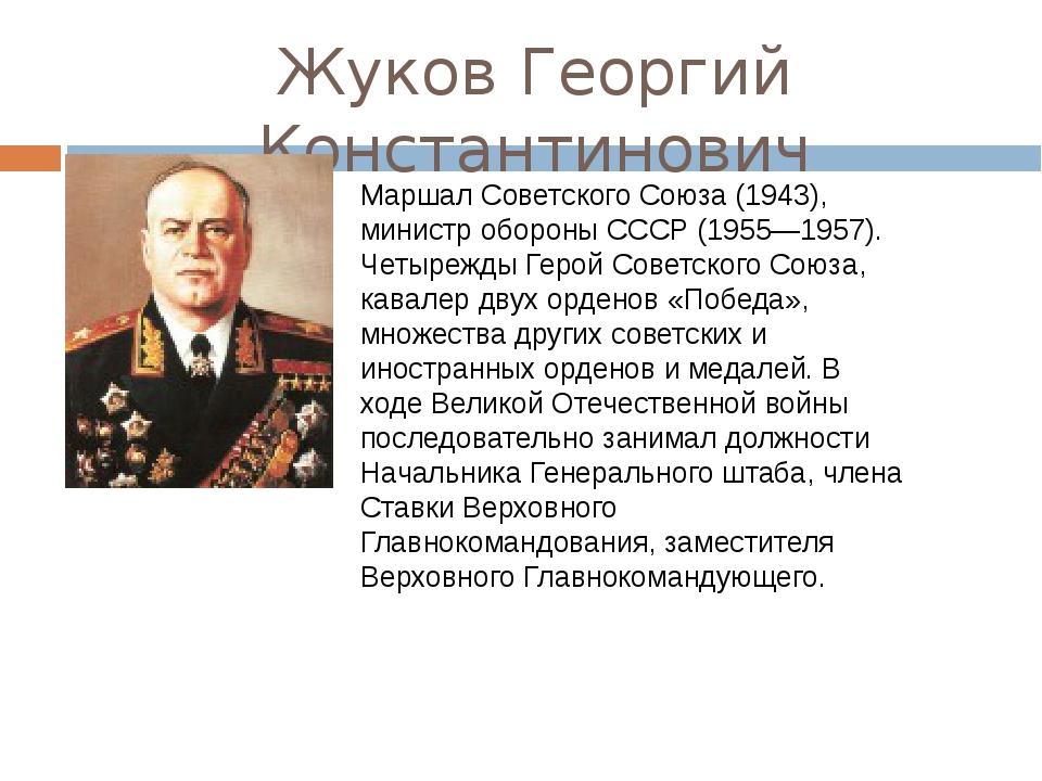 Жуков Георгий Константинович Маршал Советского Союза (1943), министр обороны...