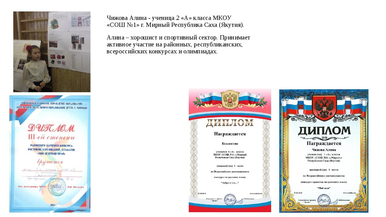 Чижова Алина - ученица 2 «А» класса МКОУ «СОШ №1» г. Мирный Республика Саха (...